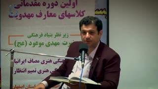 سخنرانی استاد رائفی پور با موضوع فرق و جریانات انحرافی در مهدویت - اصفهان - 1397/05/18