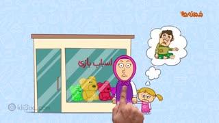 مجموعه انیمیشن دردونه ها - خشونت و محبت