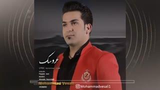 آهنگ جدید محمد وصالی عروسک