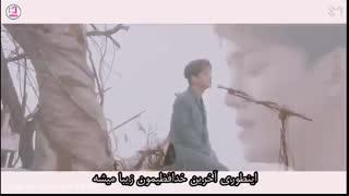 ام وی Beautiful goodbye از چن اکسو+زیرنویس فارسی