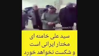 سید علی خامنه ای مختار ایرانی ست !
