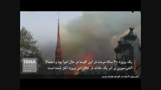 آتشسوزی گسترده در کلیسای نوتردام پاریس