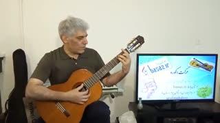 شیوه کامل آموزش گیتار قسمت دوم
