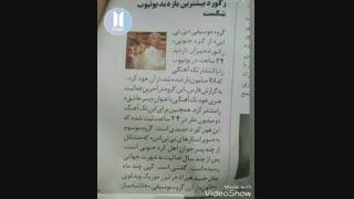 ~بی تی اس برای دومین بار در روزنامه خراسان ایران~