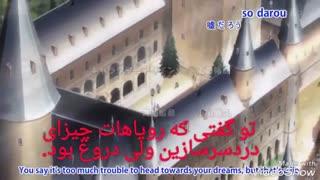 اوپنینگ فصل دوم انیمه فوق العاده Kyou kara Maou ! ( از امروز به بعد مائو ! ) با زیرنویس فارسی