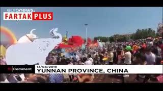 آب بازی چینیها برای کسب ثروت و شادی!
