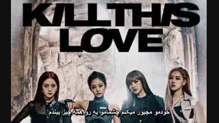 آهنگ جدید بلک پینکKILL THIS LOVE  با ساب فارسی دینگو