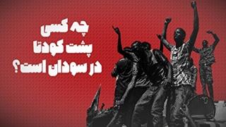 چه کسی پشت کودتای سودان است؟