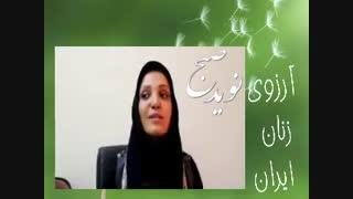 آرزوی زنان ایران - نسرین مرادی