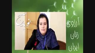آرزوی زنان ایران  این بار با مریم علاء امجدی