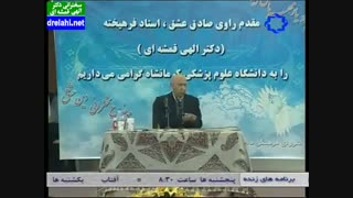 سخنرانی دکترحسین الهی قمشه ای دین عشق ۲ - drelahi.net