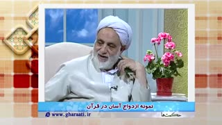 قرائتی / حکمت - نمونه ازدواج آسان در قرآن