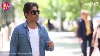 نیاز جنسیتون رو چطوری برطرف میکنین ؟ / سوال جنجالی ما از جوانان در خیابان های تهران