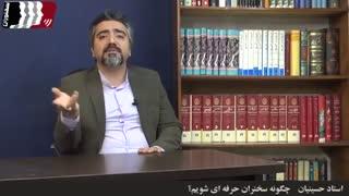 چگونه سخنران حرفه ای شویم؟ استاد حسینیان