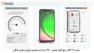 تصویر 360 درجه گوشی Motorola Moto G7 Play