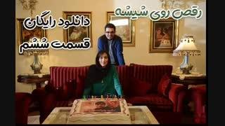دانلود قسمت شیشم سریال رقص روی شیشه (رایگان) (کامل) | سریال ایرانی ممنوعه قسمت 6 ششم رایگان FULL HD