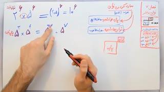 ریاضی 7 - فصل 7 - بخش 4 : ساده کردن توان ها