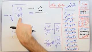 ریاضی 7 - فصل 7 - بخش 5 : رادیکال و جذر تقریبی
