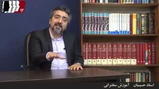 آموزش سخنرانی: استاد حسینیان