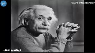 جهان از دید آلبرت انیشتین