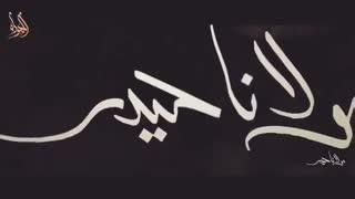 مولاناحیدر