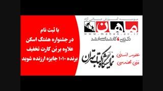 بن تخفیف نمایشگاه کتاب 98 تهران بدون قرعه کشی و جشنواره دانشجویی دکتری و ارشد