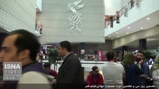 نخستین روز جشنواره جهانی فیلم فجر