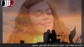 دکلمه شعر عاشقانه لحظه دیدار اخوان باصدای استاد محمدعلی حسینیان