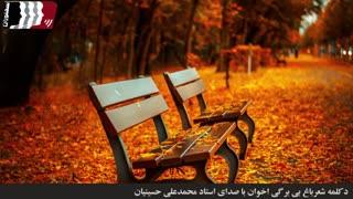 دکلمه شعر باغ بی برگی اخوان با صدای استاد محمدعلی حسینیان