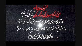 وصیت نامه عجیب شهید رضا نادری بر سنگ مزارش-ای برادر کجا میروی؟...