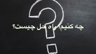 چرا بی انگیزه ام ؟ 10 دلیل و راه حل برای نداشتن انگیزه