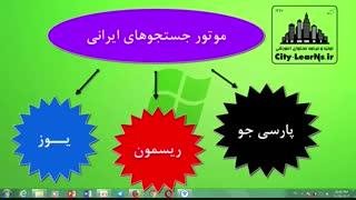 آشنایی با موتور جستجوهای ایرانی