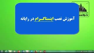 نصب اینستاگرام در ویندوز