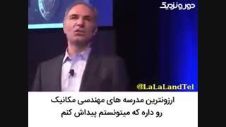 سخنرانی انگیزشی محمد احتشامی - مدیر کل جنرال الکتریک آمریکا