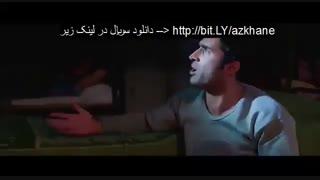 قسمت 1 سریال ایرانی سالهای دور از خانه