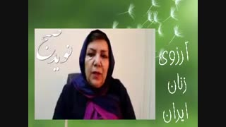 آرزوی زنان ایرانی - این بار با مهرنگار چمبری