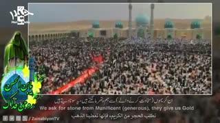 یابن الحسن روحی فداک - علی فانی | English Urdu Arabic Subtitles