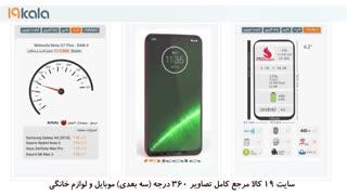 تصویر 360 درجه گوشی Motorola Moto G7 Plus