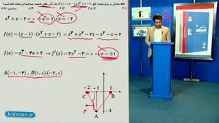 ریاضی دوازدهم تجربی تدریس کامل اکسترمم های تابع از فصل کاربرد مشتق