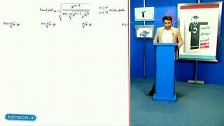 ریاضی دوازدهم انسانی تدریس کامل توان های گویا از علی هاشمی