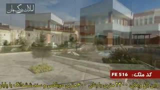 فروش باغ ویلا لوکس در شهریار کد516 املاک بمان