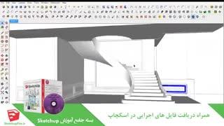 آموزش جامع نرم افزار Sketchup قسمت دوم
