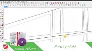 آموزش جامع نرم افزار Sketchup قسمت سوم