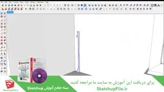 آموزش جامع نرم افزار Sketchup قسمت پنجم