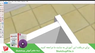 آموزش جامع نرم افزار Sketchup قسمت8
