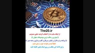 آموزش استخراج رایگان بیت کوین the20.ir