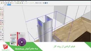 آموزش جامع نرم افزار Sketchup قسمت 9