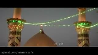 نماهنگ: اباصالح التماس دعا