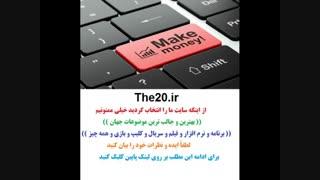 آموزش کسب درآمد عالی the20.ir