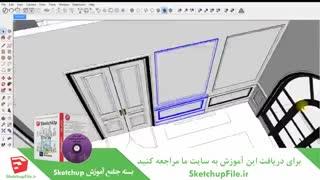 آموزش جامع نرم افزار Sketchup قسمت 10
